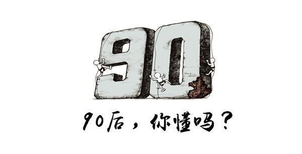 90小伙讲述90后现状,尴尬的年纪满满的都是心酸