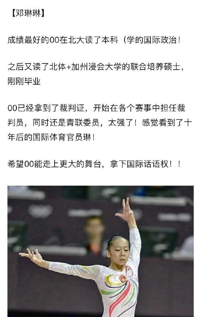 08体操女团退役后的现状