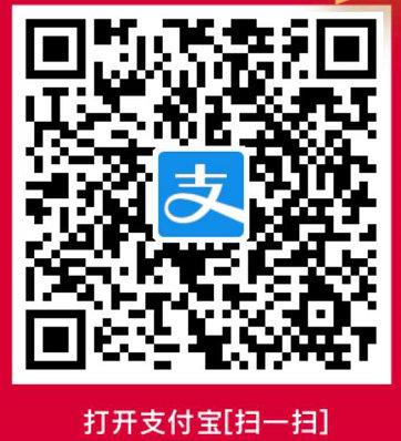 支付宝免费领公交出行红包 可以免费坐公交图片 第2张